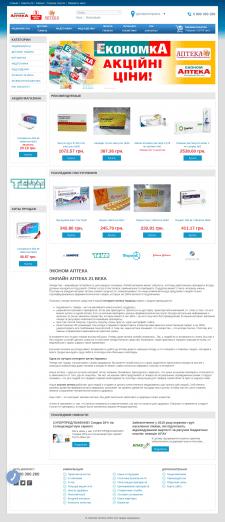 Интернет-аптека Эконом Аптека - сеть аптек Украины