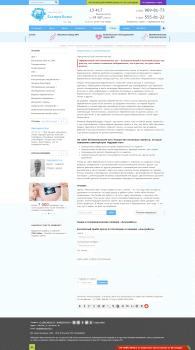 Клиника репродуктивного здоровья