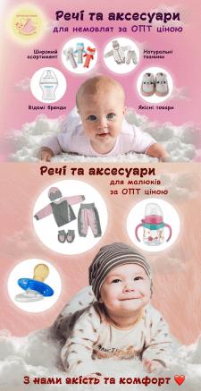 Рекламные интернет-баннеры детских вещей