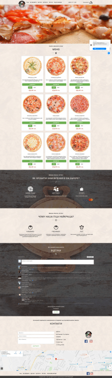 Интернет магазин пицерии