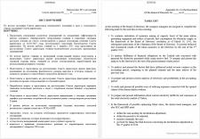 Перевод резолюции совета директоров