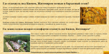 Статьи для сайта загородного комплекса Царевка