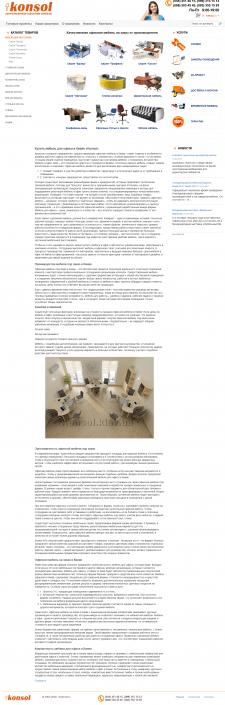 KONSOL - Качественная офисная мебель на заказ