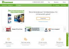 Интернет-магазин электроники и цифровой техники