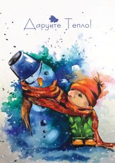 """""""Даруй тепло"""" из серии открыток к зимним праздника"""
