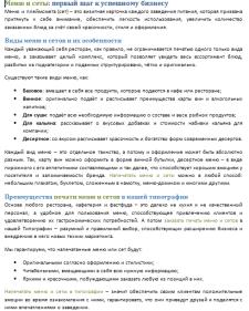 Категории: меню и сеты (полиграфия)