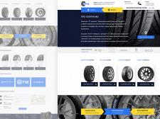 Дизайн сайта для дилера автомобильных шин