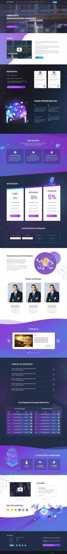 Дизайн сайта инвестиционной компании