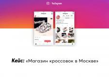 Магазин одежды и кроссовок в Москве