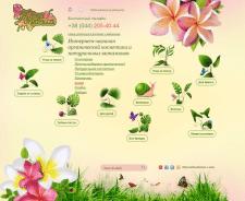 Сайт mamaorganica