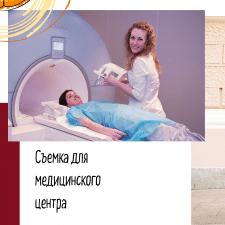 Съемка для сайта медицинского центра