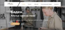 Сайт-визитка ателье с интернет-магазином