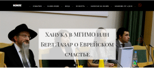 Простой сайт-журнал МГИМО (www.mgimore.ru)