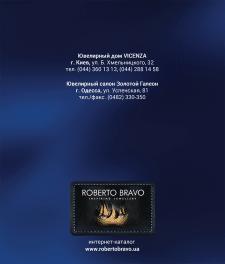 """Буклет ювелирных изделий """"Roberto Bravo"""""""