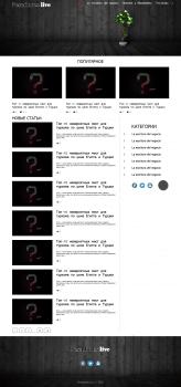 Дизайн главной философского блога