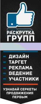Продвижение групп ВКонтакте, Инстаграмм, Facebook