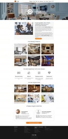 Новый сайт дизайн студии art i chok