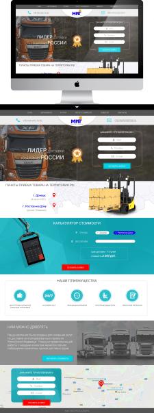 Landing Page Логистическая компания МИГ