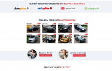 Продажа автомобилей на Европейских номерах