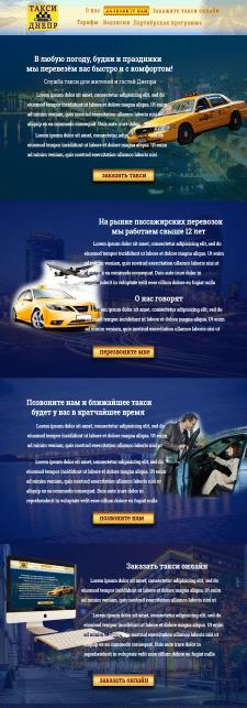 """Макет дизайна сайта таксопарка """"Днепр такси"""""""