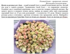 Описание букета розовых роз