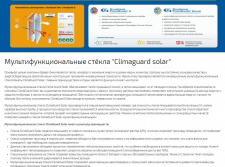 """Мультифункциональные стёкла """"Climaguard solar"""""""