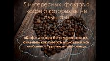 5 интересных фактов о кофе