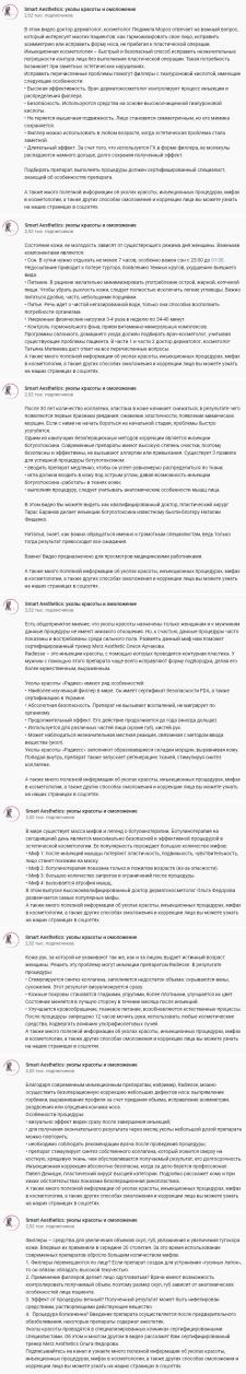 ЖЕНСКИЕ | Описание роликов на YouTube по уколам кр