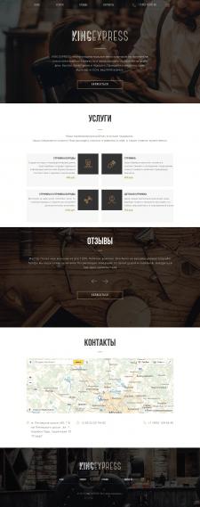 Верстка + CMS WordPress | Kingexpress.ru