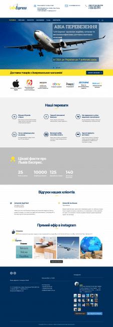 Розробка Веб-сайту для логістичної компанії