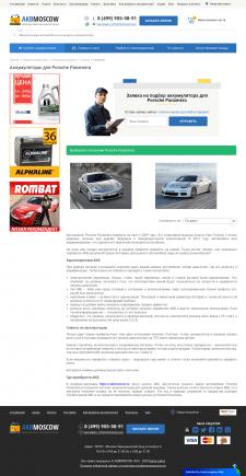 Как выбрать аккумулятор для Porsche Panamera?