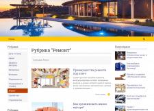Наполнение сайта expo-sib.ru
