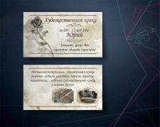 визитка Кованные изделия