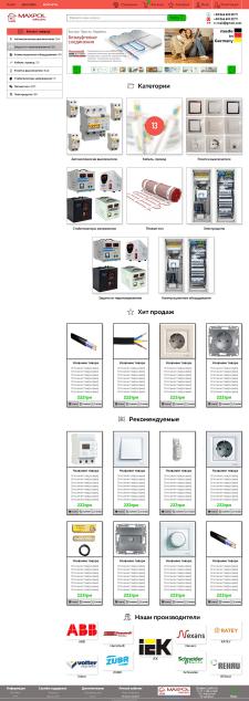 Интернет магазин по продаже электрических приборов