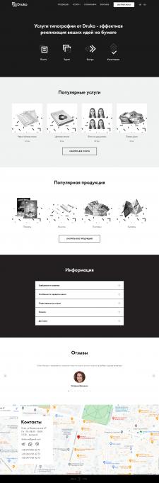 Сайт для типографии