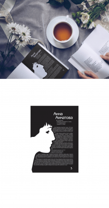 Страница книги про А. Ахматова К.Чуковского