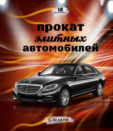 """Рекламный баннер """"Прокат элитных автомобилей"""""""