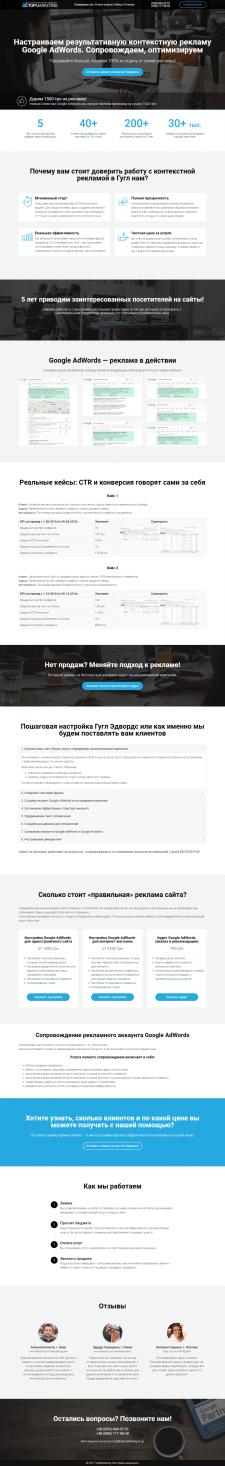 Лендинг агентства интернет-рекламы