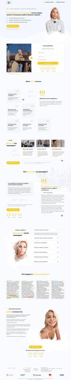 Дизайн страницы семинара