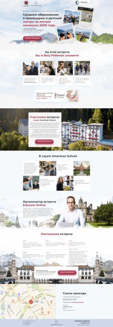 Дизайн сайта «Обучение в Швейцарии»