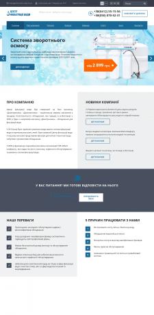 """Создание сайта для """"Центра Фильтрации Воды"""""""