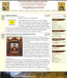 Сайт Надежда Алтай