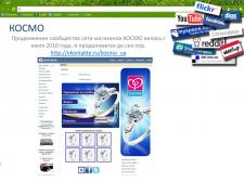 SMM поддержка акции КОСМО и Procter & Gamble