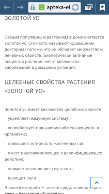 """Серия крем - бальзамов """"Золотой Ус"""""""