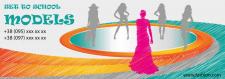 Баннер для модельного агенства