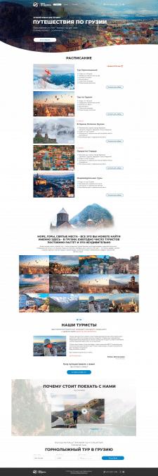 Дизайн главной страницы сайта туров по Грузии