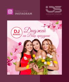"""Баннер """"DJ Rosso"""". 8 березня"""