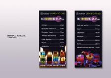 Дизайн алкогольных карт для РК Vanilla