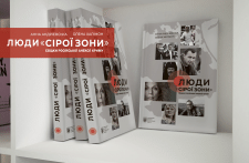 обложка для книги Люди сірої зони