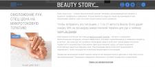 Продающая статья об акции в салоне красоты
